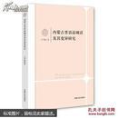 内蒙古晋语凉城话及其变异研究