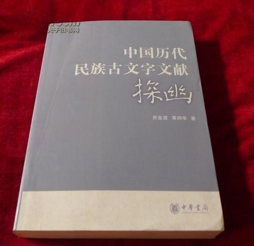 【图】中国历代民族古文字文献探幽图片