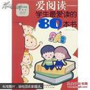 爱阅读:学生最爱读的80本书