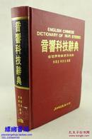 音响科技辞典 含世界音乐家及名曲(精装)