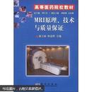 MRI原理技术与质量保证