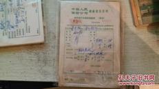 1987年中国人民保险公司湖南省分公司《城市自行车盗窃保险单》(160张)合售
