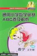 通用小学数学奥赛ABC卷及解析 第3版 五年级