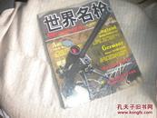 世界名枪杂志狙击步枪 第三辑