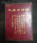 1967年《毛主席诗词》品好 有林彪题词4张照片