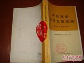《中共党史学习文献简编》社会主义革命时期 1983年报1版1印 馆藏