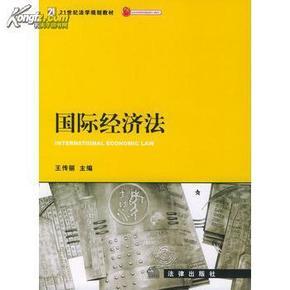 国际经济法 21世纪法学规划教材 王传丽 法律出版社
