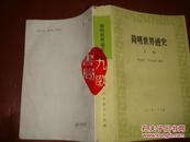 《简明世界通史》下册 人民教育出版社 1984年1版2印 书品如图