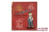 精美老版彩色连环画 少年儿童出版社 1960年1版 姚平编 朱然绘《小明爱清洁》精美封面 全彩图 A13