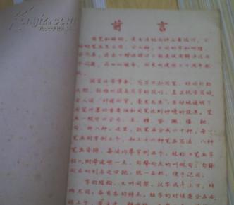 决探讨 六十种笔画字帖 十二类六十法结构字帖 写字歌