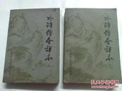 【中国古典小说戏曲研究资料丛书】,《水浒传会评本》(上下) 81一版一印