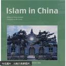 库存正版/中国伊斯兰教(英文)