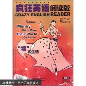 疯狂英语阅读版(2012年10月·总第129期)