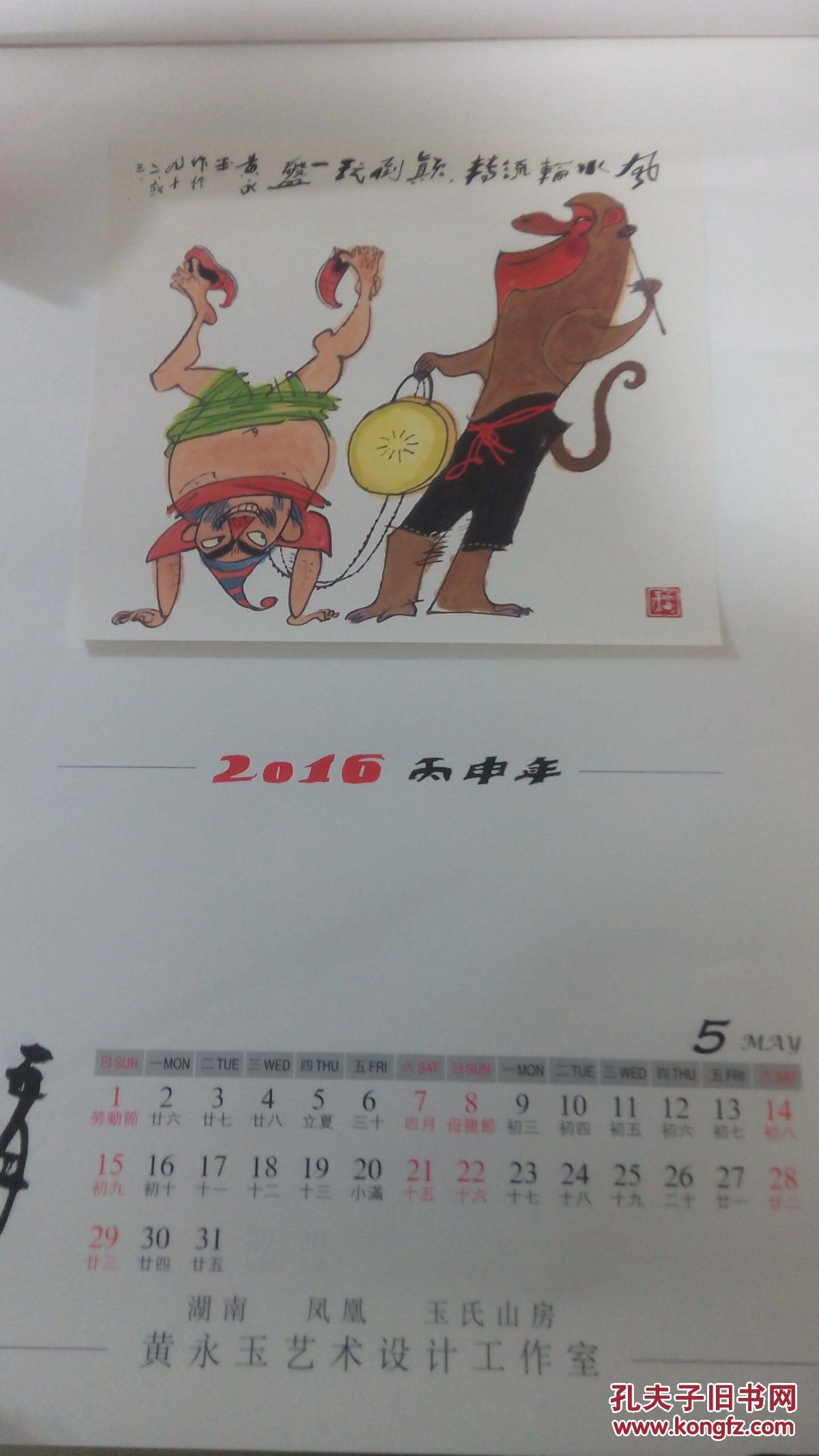 2016年宣纸画挂历 75 50 猴年 大吉 吉祥