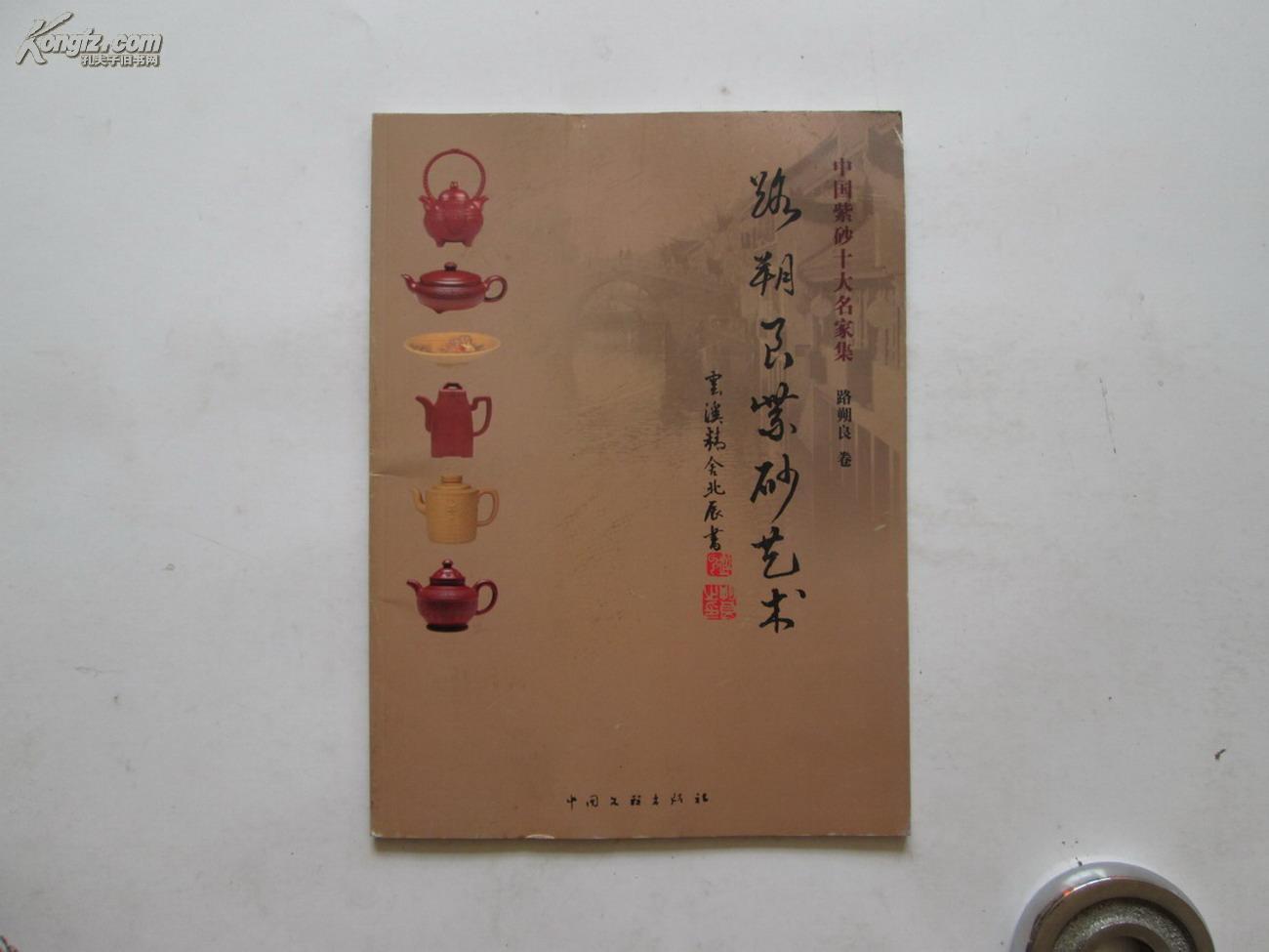 中国紫砂十大名家集---路朔良卷 详情见书影图片