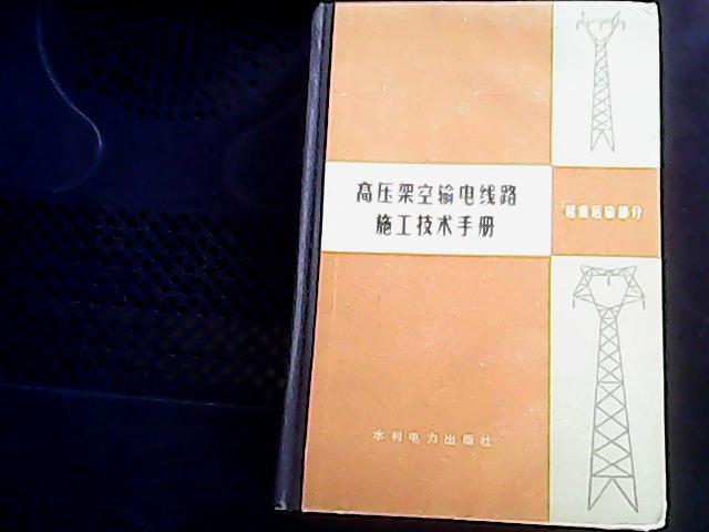【图】高压架空输电线路施工技术手册--起重运输部分