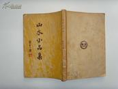 精品新文学 ---※《山水小品集》※ 刘大杰编,北新1934年初版
