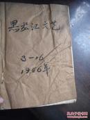 黑龙江文艺  1956  3—16  馆藏 合订本