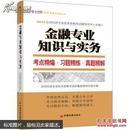 金融专业知识与实务考点精编·习题精练·真题精解