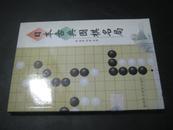 日本古典围棋名局 馆藏