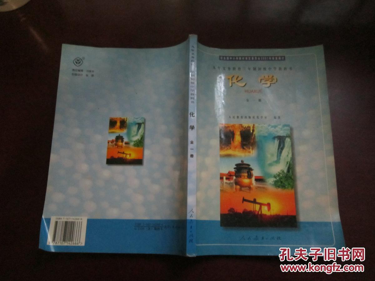 【图】九年义务教育三网名初级中学教科书化年制女初中英文图片