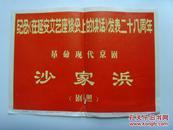 老照片--1970年革命现代京剧《沙家浜》20张照片全