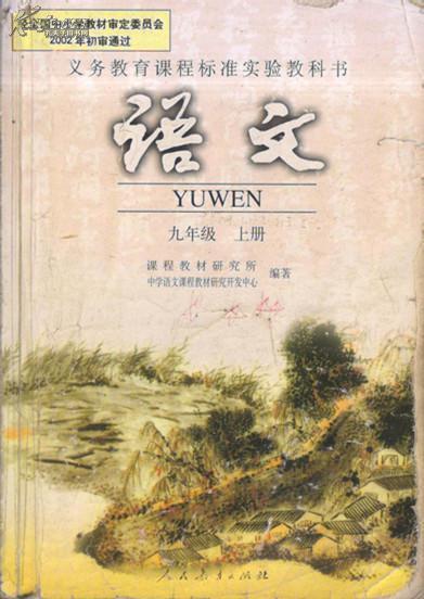 人教版初中语文课本九年级上下册 义务教育课程标准试验教科书 2002图片