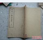 过海大师东征传(据日本昭和七年建初律唐招提寺藏版油印