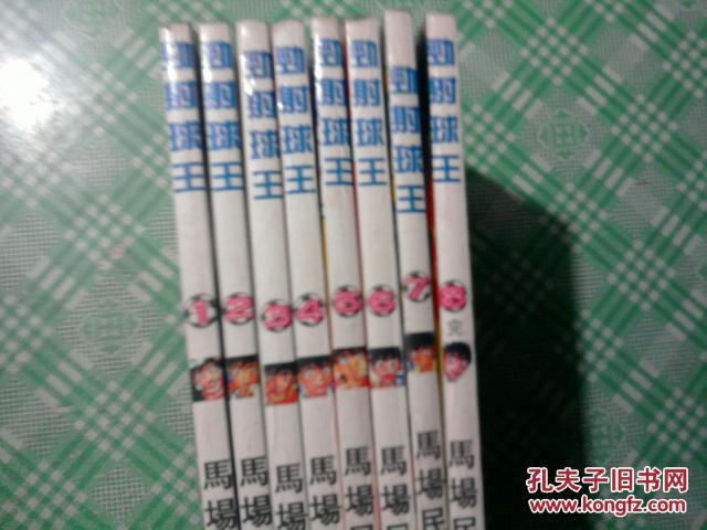 【图】劲射漫画(1-8册全)64开漫画_价格:20.00球王米卡图片