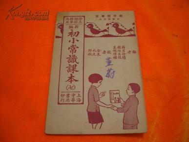 民国课本 民国30年中华书局印行高级小学 初小常识课本 第七册图片
