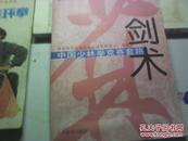 中国少林拳竞赛套路.剑术