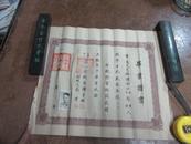 毕业证书   上海为私立 比业中学校长  杨善?  副校长长蒋云 1952年 尺寸40----35厘米