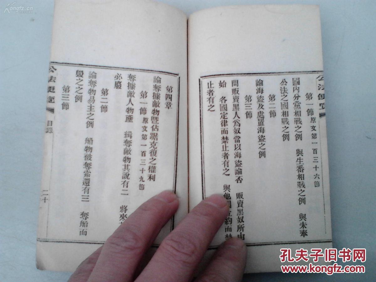 对于近代中国社会
