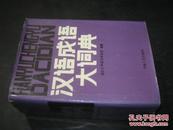 汉语成语大词典 精装