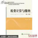 税费计算与缴纳(第2版)/财政部规划教材·全国高职高专院校财经类教材