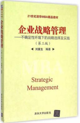 企业战略管理-不确定性环境下的战略选择及实施