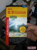 地图折叠图【2010/2011-北京交通旅游地图-撕不烂地图超值二合一交通旅游手册】