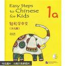 轻松学中文(1A)(少儿版)