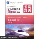 """普通高等教育""""十一五""""国家级规划教材:发展汉语(高级阅读1)(第2版)"""