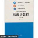 00194 0194旅游法规 旅游法规教程第三版 江苏自考教材