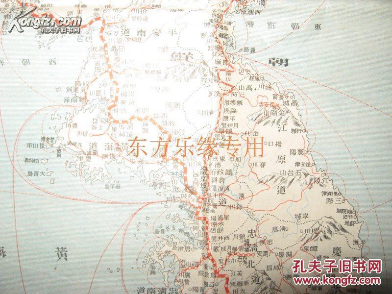 大日本交通全图》 附 朝鲜满洲及山东省图