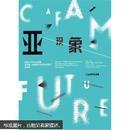 首届CAFAM未来展:亚现象·中国青年艺术生态报告提名集!全新未开封