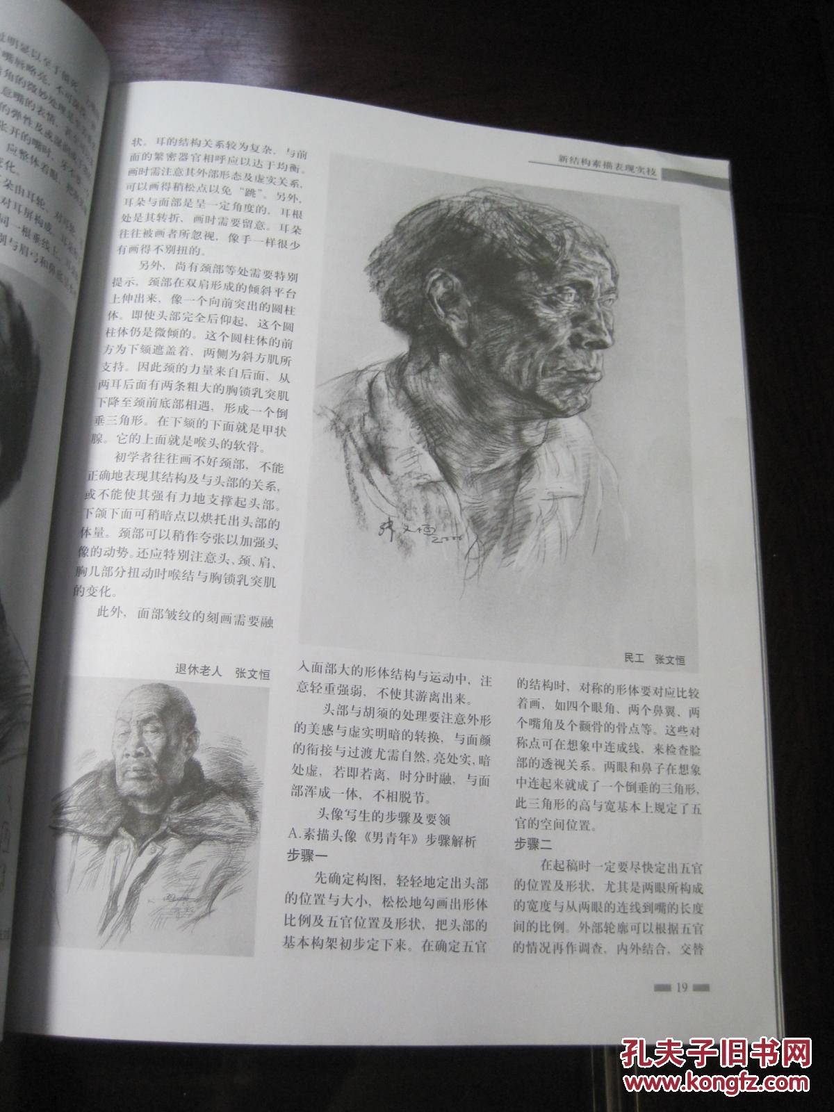 《新结构素描表现实技》张文恒,冯培霞/著