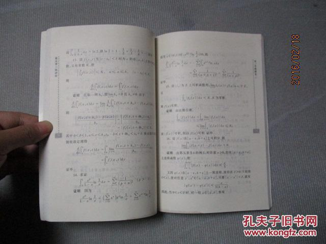 【图】实变函数与泛函分析基础(第二版)+实变