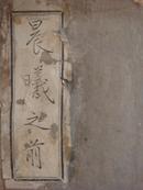 ♞新文学诗集线装本-《晨曦之前》---于庚虞1928年北新书局初版---线装一册全!!!