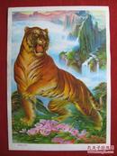 保老保真年画2开《虎啸山河动》1992年1版1印 刘继成作吉林美术出