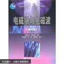 电磁场与电磁波(第4版)9787040182583作/译者:谢处方 饶克谨 出版社:高等教育出版社