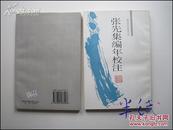 张先集编年校注  两浙作家文丛 1996年初版仅印1500册