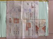 民国地契房照类-----中华民国18年山西省文水县卖地契约贴嘉禾图山西版税票壹角