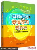 做孩子最好的英语学习规划师:中国儿童英语习得全路线图 [3-12岁]